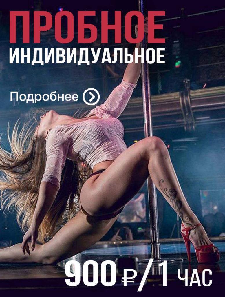 пробное индивидуальное занятие pole dance