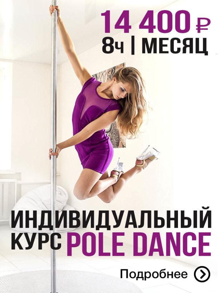 индивидуальный курс pole dance