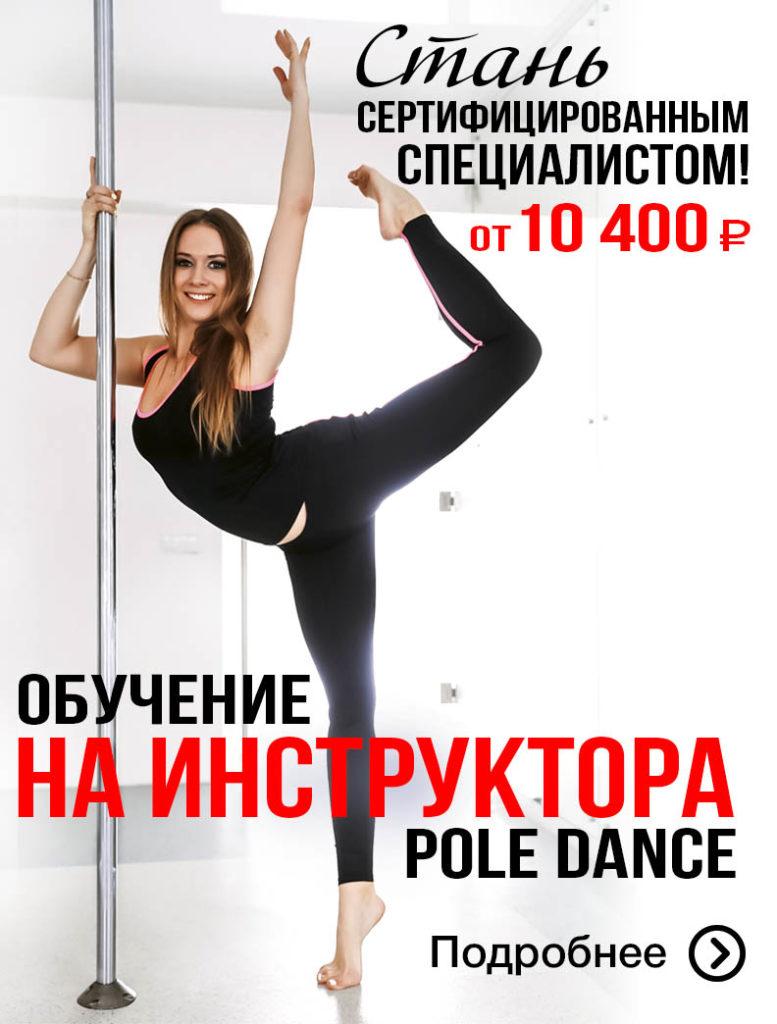 обучение на инструктора Pole dance
