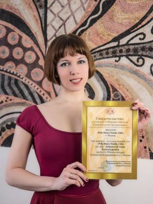 Сертификат ОРТО
